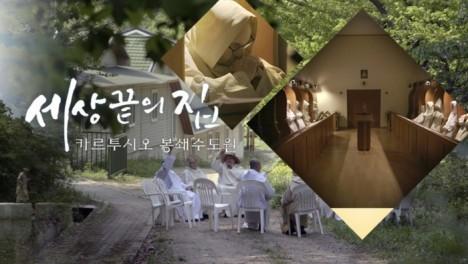 copertina doc Korea